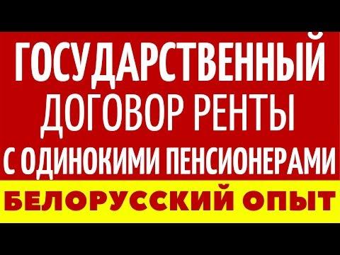 Государственный договор ренты с одинокими пенсионерами: белорусский опыт