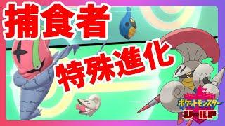 シュバルゴ  - (ポケットモンスター) - 【ポケモンソードシールド】チョボマキとカブルモって剣盾で出現率違うの!?アギルダーとシュバルゴに!