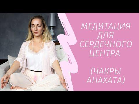 Медитация для сердечного центра (чакры Анахата) | 7 минут
