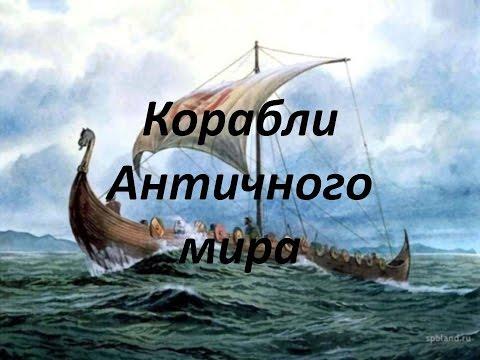 Корабли Античного Мира История корабля Интересная История Путешествия Туризм
