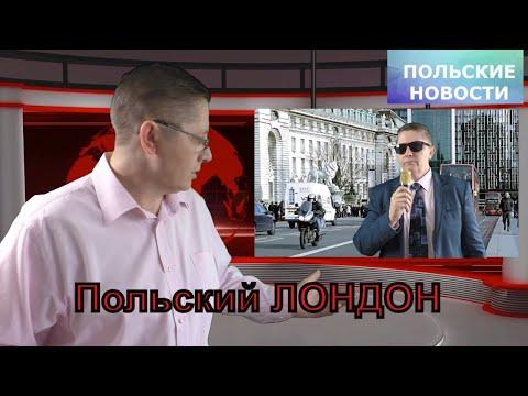 Польские новости 2020 выпуск второй.  Поляки во Франции и Англии говорят о себе