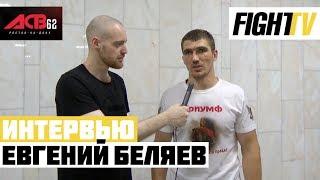 Евгений Беляев: «Думаю в среднем весе АСВ я попорчу немало крови»