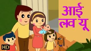 I Love You  | आई लव यू  | Hindi Rhymes for Children (HD)