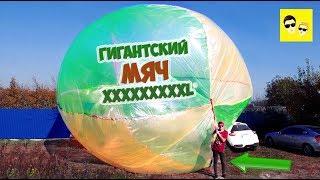 ГИГАНТСКИЙ МЯЧ ИЗ ПЛЕНКИ - DIY