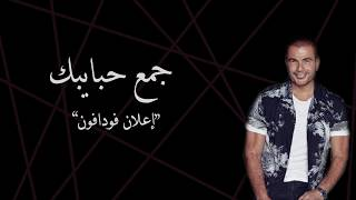 اغاني حصرية Amr Diab Lyrics - Vodafone - جمع حبايبك - كلمات - عمرو دياب تحميل MP3