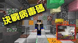 Minecraft 創世神 決戰病毒碼!創世神知識王答題跑酷地圖! 1.12.2【至尊星】