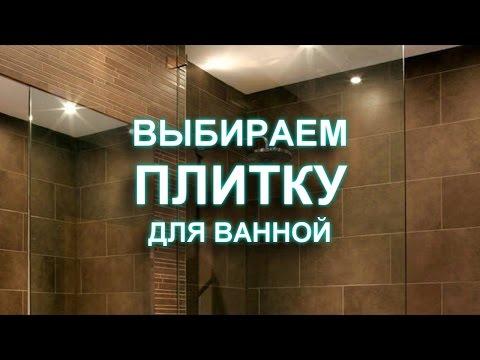 Выбираем плитку для ванной. 100 вариантов дизайна интерьера ванной
