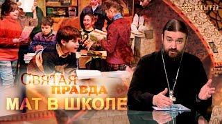 Почему мат стал нормой русского языка? [Святая правда]