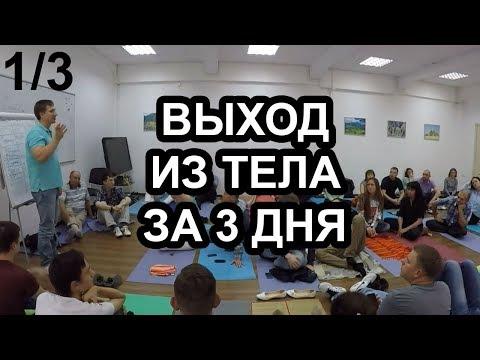 """""""Выход из тела за 3 дня"""" (1/3) - семинар М.Радуги 2015 года"""
