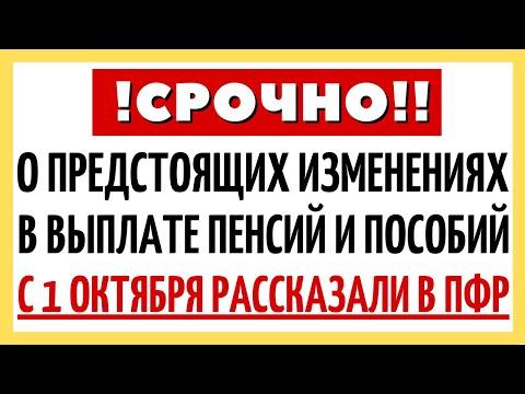 О предстоящих изменениях в выплате пенсий и пособий с 1 октября рассказали в Пенсионном фонде России
