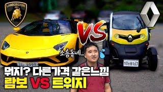 차 가격만 무려 100배 차이 역대급 람보 vs 트위지 비교시승!
