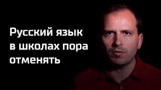 Письма: Русский язык в школах пора отменять