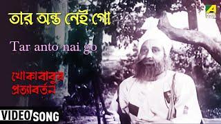 O Pakhi Ure Aay | ও পাখী উড়ে আয়   - YouTube