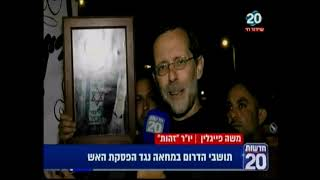 Moshe Feiglin in Sderot: Israel Surrendered to Hamas