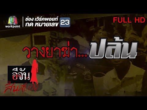 อีจันสืบสยอง (รายการเก่า) |  วางยาฆ่า...ปล้น | 29 พ.ค. 61 Full HD