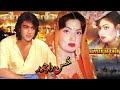 Download Video HUSAN DA CHOR - SHAAN & NADRA - OFFICIAL PAKISTANI MOVIE