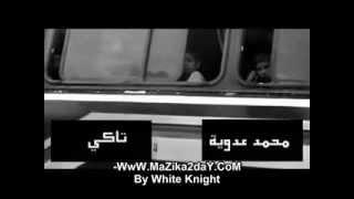 كليب محمد عدويه و تاكى مدرسة الحياه تحميل MP3