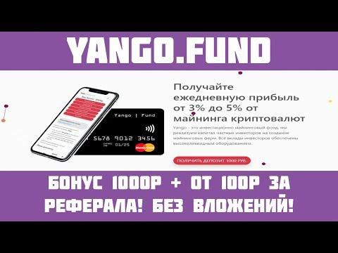 Yango - Инвестиционный проект! Бонус 1000р и от 100р за реферала!
