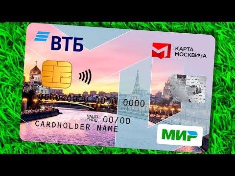 Социальная карта Москвича ВТБ