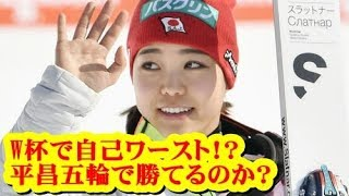 高梨沙羅W杯で自己ワーストの7連敗平昌五輪で勝てるのか?#SaraTakanashi