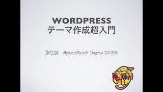 WordPressテーマ作成超入門 ver.2018