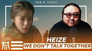 """The Kulture Study: HEIZE """"We Don't Talk Together"""" Ft. Giriboy (prod. SUGA) MV"""