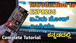 IOT#1: Introduction to ESP8266 (Node mcu) in kannada | full tutorial