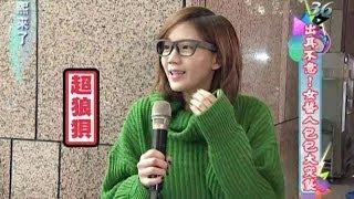 2013.12.16康熙來了完整版 儀容包包突擊