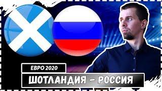 ✅ШОТЛАНДИЯ - РОССИЯ / ЕВРО 2020 / СТАВКИ НА СПОРТ