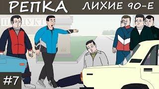 """Репка """"Лихие 90-е"""" 1 сезон 7 серия Нож в ногу, стволом по башке"""