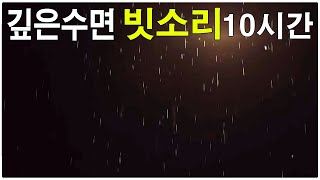 10 hours rain sounds - deep sleep