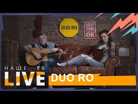 Концерт Duo RO // НАШЕТВLIVE // НАШЕ