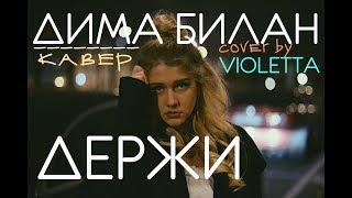 Дима Билан -Держи- Кавер Виолетта - Cover by Violetta M канал