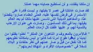 preview picture of video 'عاجل رسالة الامير تركي بن عبد العزيز الى ال سعود'