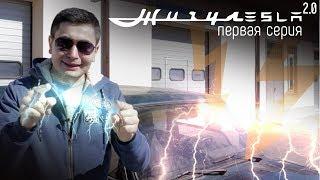 Электро Жигули своими руками! Встречайте ЖИГУЛЕСЛА 2.0!