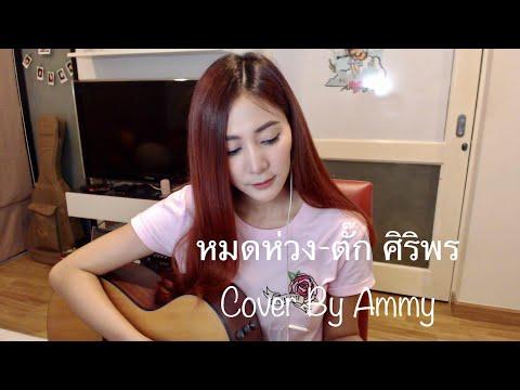 หมดห่วง - ตั๊ก ศิริพร [ Cover By Ammy ]