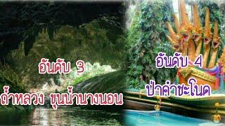 7 อันดับ สถานที่ ลี้ลับในประเทศไทย ไม่มีใครเคยไขปริศนาได้/รู้ป่ะchannel