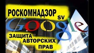 Роскомнадзор объявил войну пиратству и начинает войну с google