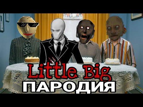 Little Big - Go Bananas ПАРОДИЯ granny 2 | MC NIMRED песня клип про гренни и слендермена (13+)