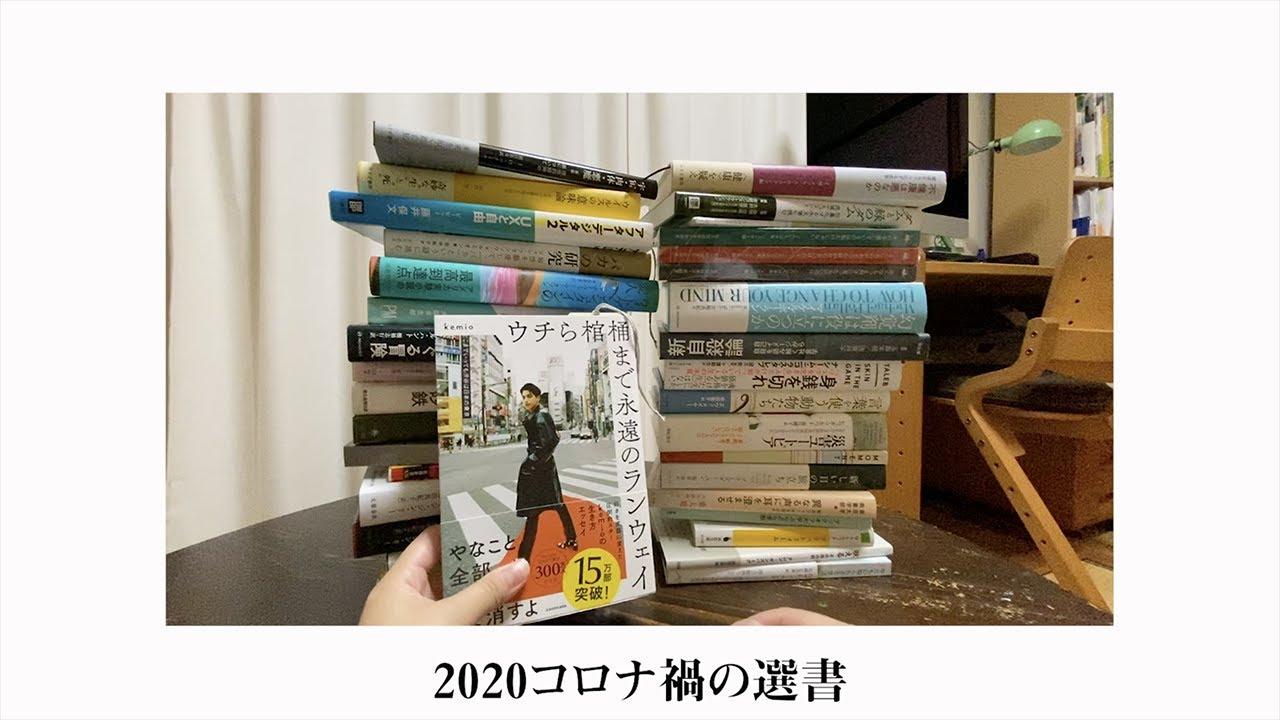 【35冊、足し算しないで...】2020年7月~10月の購入本紹介