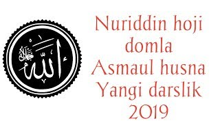 Нуриддин хожи домла Nuriddin Hoji Domla Asmaul Husna YANGİ 2019