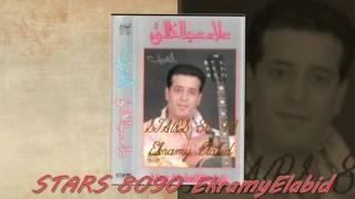 تحميل اغاني علاء عبد الخالق ايه القمر ده MP3