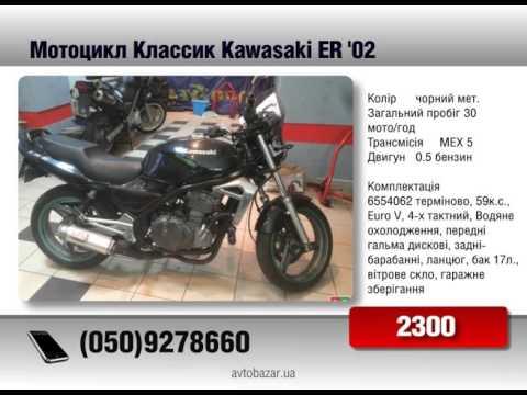 Продажа Kawasaki ER