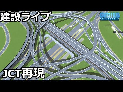【Cities Skylines】らくしげJCT建設ライブ #01