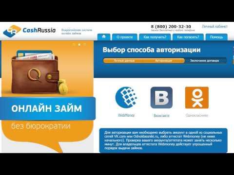 Как получить онлайн займ на Qiwi (Киви) кошелек