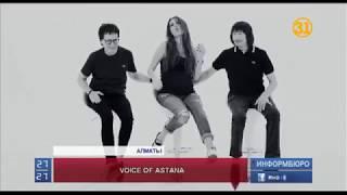 Грандиозный праздник музыки «Voice of Astana» ждет жителей и гостей столицы