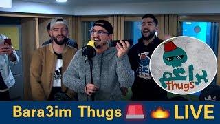 Bara3im thugs LIVE JOW RADIO -  البراعم لايف على جو 🔥🎶 🇩🇿