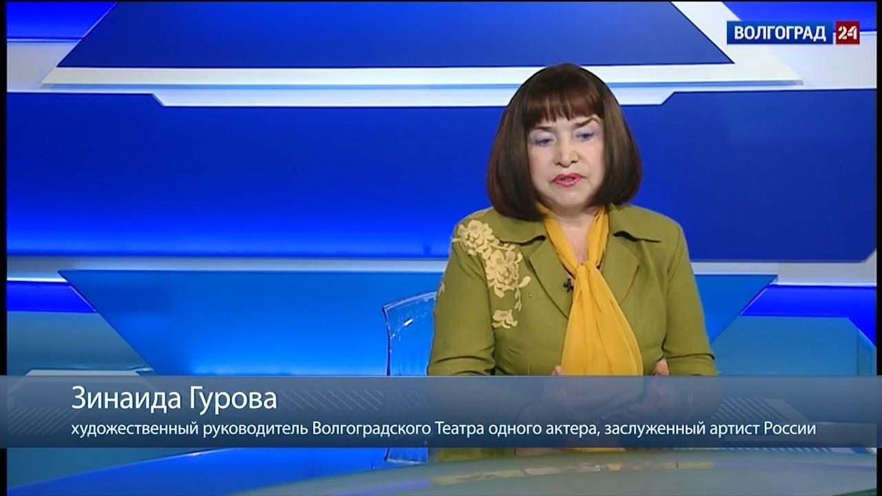 Театр одного актера. Интервью. Зинаида Гурова
