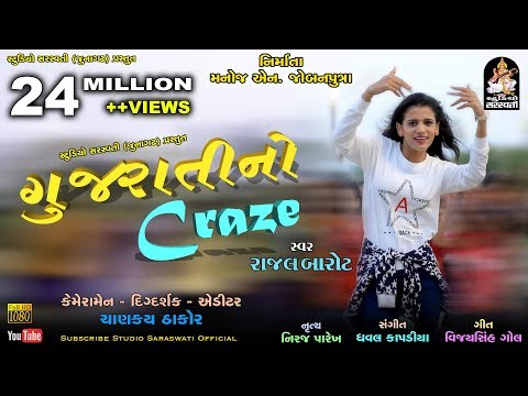 Gujarati No Craze | RAJAL BAROT | ગુજરાતી નો CRAZE | Produce & Present By Studio Saraswati Junagadh Naa Song Download
