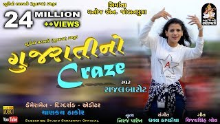 Gujarati No Craze | RAJAL BAROT | ગુજરાતી નો CRAZE | Produce & Present By Studio Saraswati Junagadh